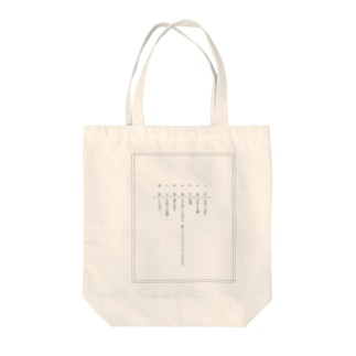 愛にまつわるエトセトラ Tote bags