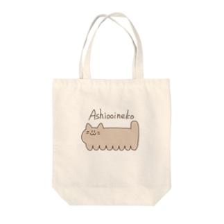 Ashiooineko Tote bags