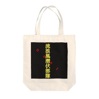 流浪風潜伏部隊  ニート Tote bags