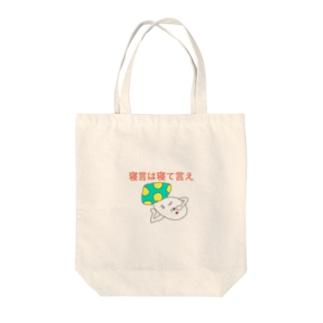 やからきのこ Tote bags