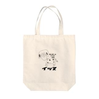 イッヌとーと Tote bags