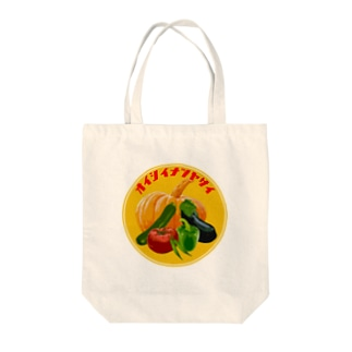 オイシイナツヤサイ キイロ Tote bags