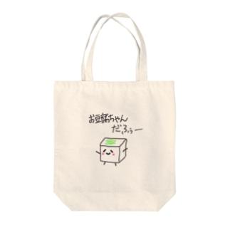 お豆腐ちゃん Tote bags