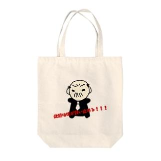 にゃかれSTOP Tote bags