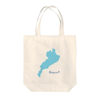 びわ湖は滋賀の6分の1 Tote bags