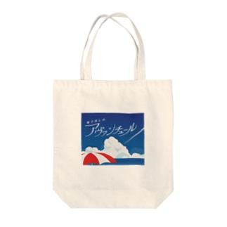 駆け出しのアヴァンチュール(海編) Tote bags