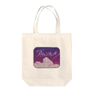ファッションセンター(ゑ)の駆け出しのアヴァンチュール(サンセット編) Tote Bag
