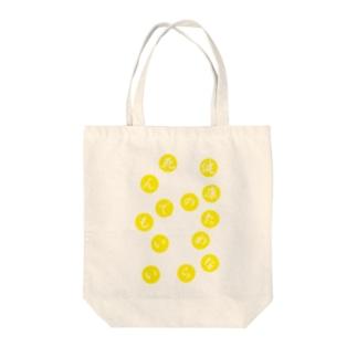 健康で文化的な生活 Tote bags