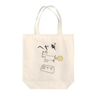 屁ヤギ Tote bags
