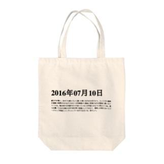 2016年07月10日17時31分 Tote bags