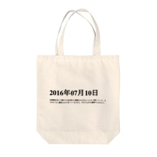 2016年07月10日21時32分 Tote bags