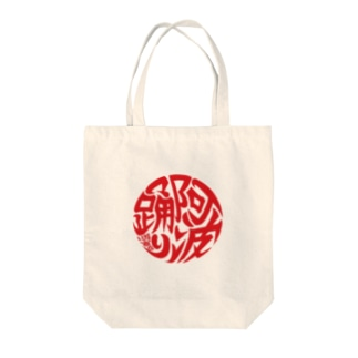 丸に阿波踊り 紅 Tote bags