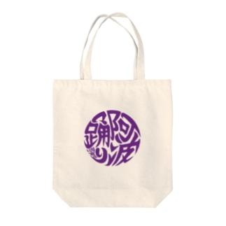 丸に阿波踊り 紫 Tote bags