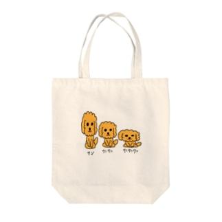 わんわん三兄弟 Tote bags