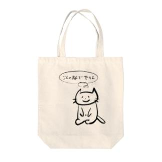 ねこやん(次の駅で下りよ) Tote bags