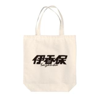 伊香保 Tote bags