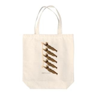 子持ちししゃも・猫 -弐- Tote bags