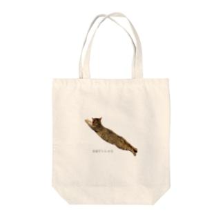 子持ちししゃも・猫 -壱- Tote bags