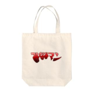 みなみマン Tote bags