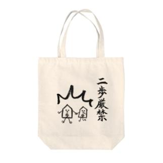 将棋 将棋駒シリーズ 二歩厳禁 Tote bags