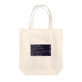 「悟浄歎異」 Tote bags