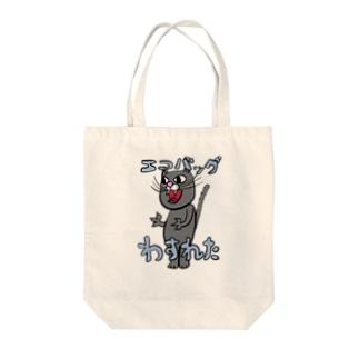 エコバッグわすれた猫 Tote bags
