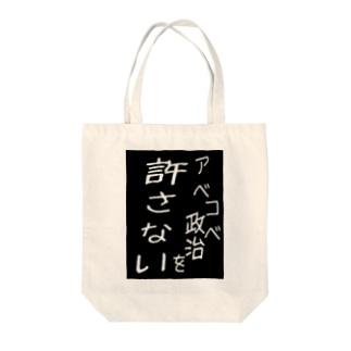 あべこべ政治を許さないのコピー Tote bags