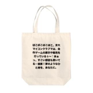 ぽこぽこぽこぽこ、京大マイコンクラブでは、自作ゲームの展示や販売を行っているぅ~↑あぁっ、すごい部誌も置いてる…素敵!夢のようなひと時を、あなたに。 Tote bags