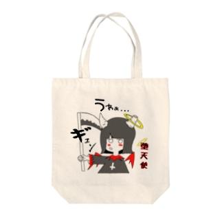 堕天使ちゃん😈👼🏻【リニューアル】 Tote bags