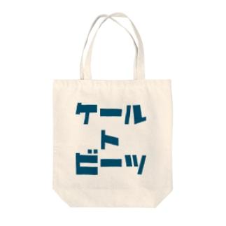 ケール ト ビーツ Tote bags
