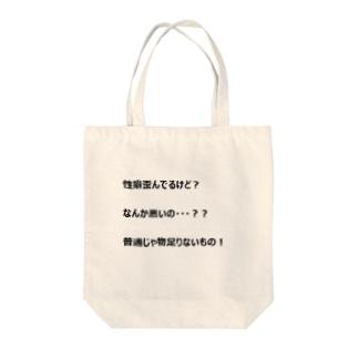 めんへら Tote bags