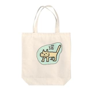 猫。 Tote bags
