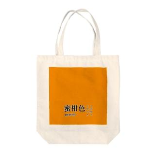 和色コレクション:蜜柑色(みかんいろ) Tote bags