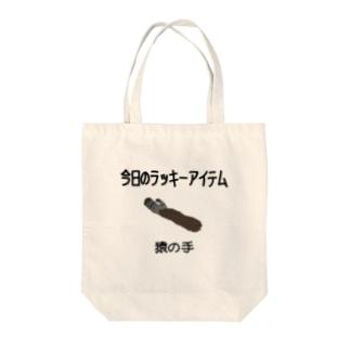 今日のラッキーアイテム Tote bags