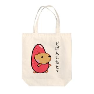 きゃぴばらめんたいこ【どげんしたと?】 Tote bags