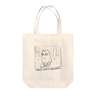 ちょっと太ったミミズクン(ラフ画) Tote bags