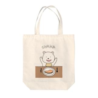 しろくまディナー Tote bags