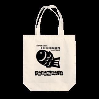 高田万十のTAKAMAN BLACK Tote bags