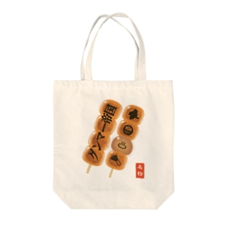 【群馬名物】焼きまんじゅう Tote bags
