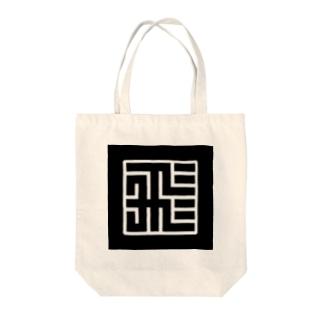 """「""""飛""""竜」印 黒バージョン Tote bags"""