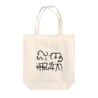 龍体文字 むく つる Tote bags