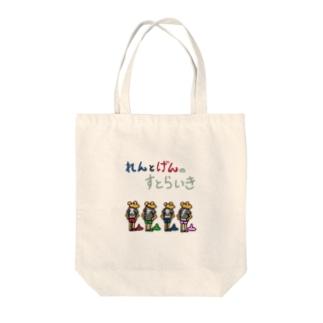 れんとげん(ストライキ) Tote bags
