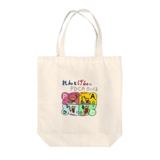 れんとげん(PDCAサイクル) Tote bags