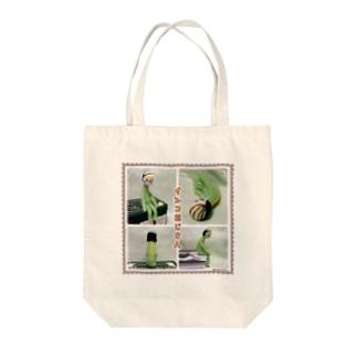 元祖インコおじさん Tote bags