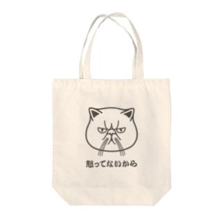 エキゾチックショートヘア「怒ってないから」 Tote bags