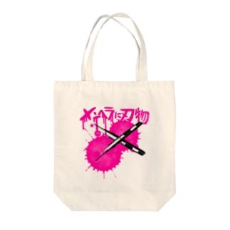 メンヘラに刃物 Tote bags