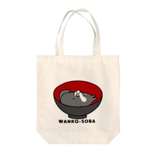 わんこそば Tote bags
