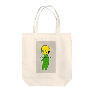 インコおじさんA Tote bags