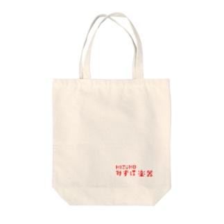 みずほの音符ロゴ Tote bags