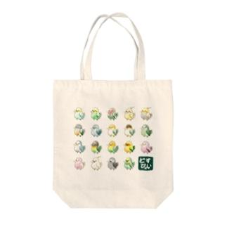 どすぴょいインコ/集合 Tote bags